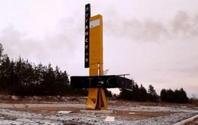 Північ Луганської області відключена від електрики