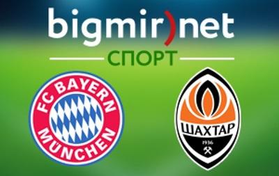 Бавария - Шахтер 7:0 Онлайн трансляция матча 1/8 финала Лиги чемпионов