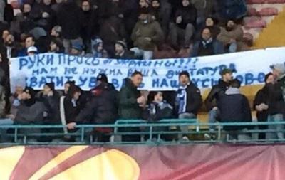 На матчі московського Динамо в Італії фанати закликали прибрати руки від України
