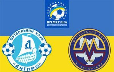 Днепр - Металлург Запорожье 0:0 Онлайн трансляция матча чемпионата Украины
