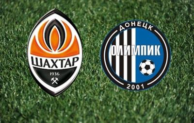 Шахтер - Олимпик 4:0 Онлайн трансляция матча чемпионата Украины