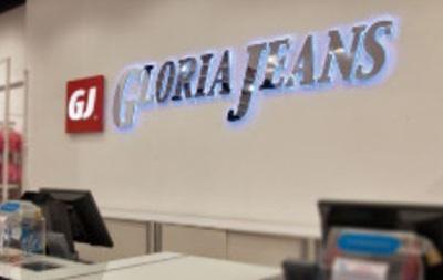 Російська компанія Глорія Джинс відновила виробництво в Луганську