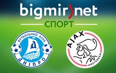 Аякс - Днепр 2:1 Онлайн трансляция матча 1/8 финала Лиги Европы