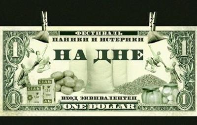 В Киеве пройдет первый фестиваль паники и истерики