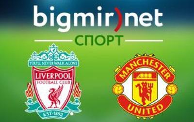 Ливерпуль - Манчестер Юнайтед: 1:2 Онлайн трансляция матча чемпионата Англии