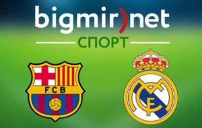 Барселона - Реал Мадрид 2:1 Онлайн трансляция матча чемпионата Испании