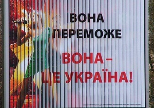 Ющенко: Тимошенко потратила на рекламу в Киеве свыше $30 млн