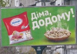 Фарион требует убрать с улиц Львова рекламу пельменей с  русскими именами