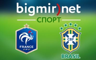 Франция - Бразилия 1:3 Онлайн трансляция товарищеского матча