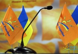 У Нашей Украины за долги изъяли кофеварку и чайный набор