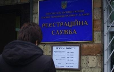 В Киеве уволены регистраторы бизнеса