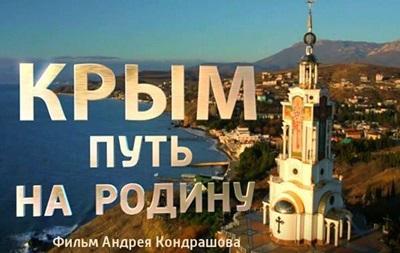 Крым. Путь на родину  покажут в Каннах