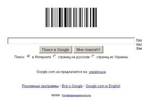 Google изменил логотип в честь дня изобретения штрих-кода