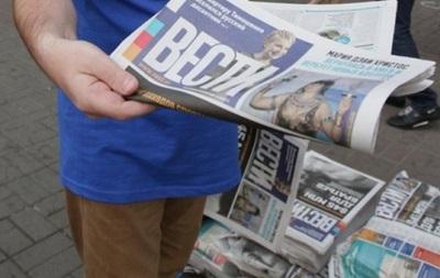 Правый сектор отправил часть тиража газеты Вести  на макулатуру
