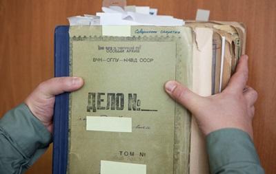 Рада открыла доступ к спискам репрессированных в СССР
