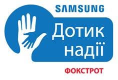 Samsung Electronics и  Фокстрот  объявляют о старте всеукраинского благотворительного проекта  Дотик надії