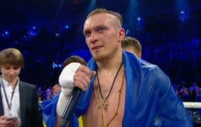 Александр Усик сопернику: Извини. Ничего личного, только бокс