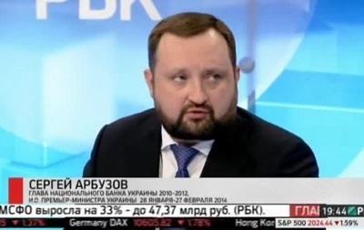 Арбузов передрікає швидку зміну уряду України