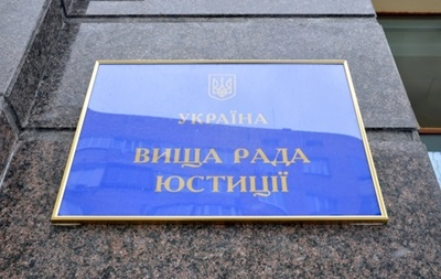 Высший совет юстиции Украины пополнился новыми членами