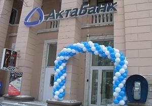 АКТАБАНК: новое отделение в Днепропетровске