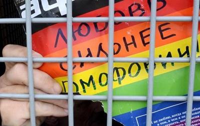 В Москве разогнали участников флешмоба против гомофобии
