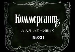 Российский Коммерсантъ запустил видеоверсию -  для ленивых
