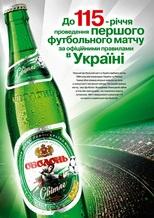 «Оболонь» отмечает 115-летие футбола в Украине