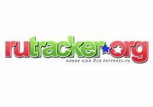 Российские власти исключили Rutracker из реестра запрещенных сайтов