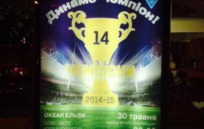 На афішах свята Динамо розміщений стадіон Зеніта з російським прапором