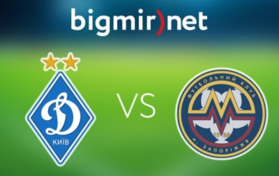 Динамо - Металлург З 2:2 Онлайн трансляция матча чемпионата Украины