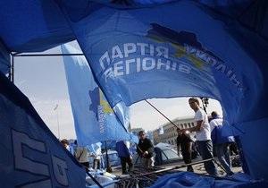 Партия регионов открыла 14-й съезд