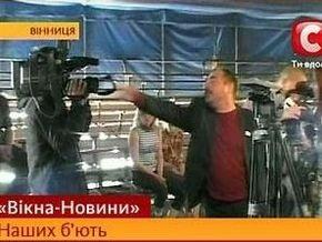 Винницкий чиновник избил журналиста СТБ