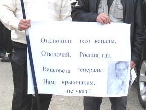 В Севастополе пикетировали региональную ТРК, протестуя против украинизации эфира