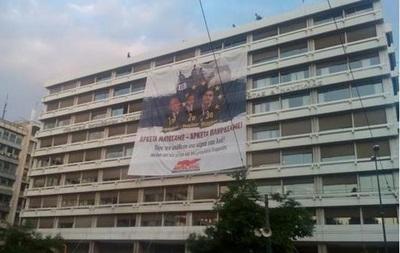 Коммунисты захватили здание Минфина Греции