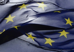 Украина ЕС - Соглашение об ассоциации - Завершено межведомственное согласование проекта Соглашения об ассоциации между Украиной и ЕС