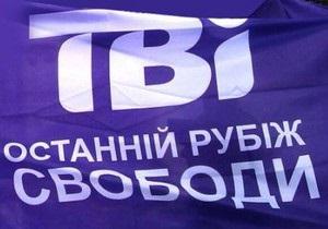 Телеканал ТВі исключили из аналогового вещания еще в четырех городах