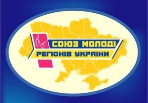 Союз молодежи регионов Украины сменил название