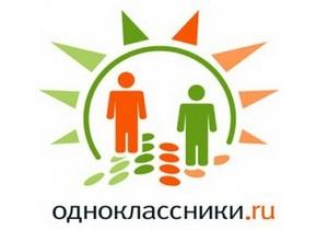 Одноклассники запускают англоязычную версию сайта