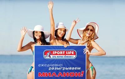 Беспроигрышная лотерея от Sport Life! Разыгрываем миллион каждый день!!!