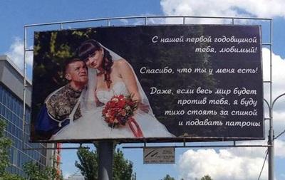 В сети обсуждают  романтичный  плакат жены Моторолы