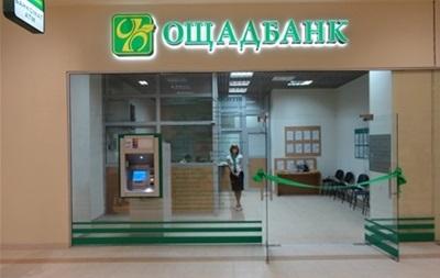 Ощадбанк вважає, що суд з РФ через майно в Криму займе роки