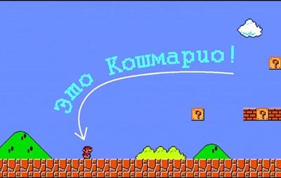 В МВД России создали ролик по мотивам игры Super Mario