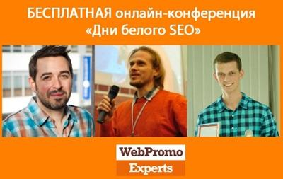 Бесплатная онлайн-конференция «День белого SEO»