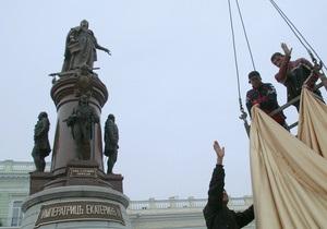 Новости Одессы - Екатерина - памятник - Одесский горсовет выделит еще полмиллиона гривен на охрану памятнкиа Екатерине II