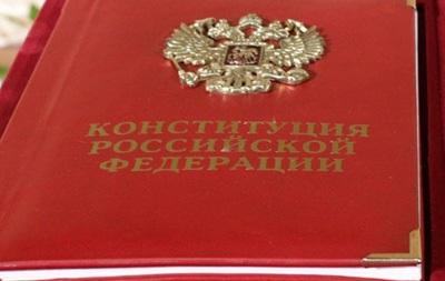 В России предлагают убрать международное право из конституции