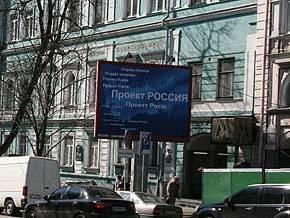 Проект Россия: Украину вернули в границы бывшего СССР