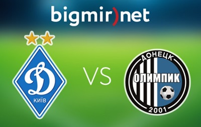 Динамо Киев - Олимпик 2:0 Онлайн трансляция матча чемпионата Украины