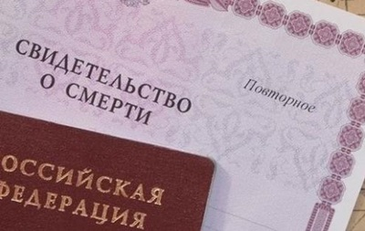 В Росії жінка сім років доводила, що не вмерла