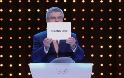 Пекин выбрали хозяином зимних Олимпийских игр 2022 года