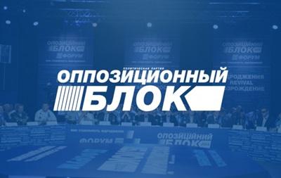 Оппозиционному блоку  отказали в регистрации в Харьковской области